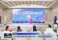 2017首屆中國電商網紅模特大賽——馬鞍山首輪海選賽舉行