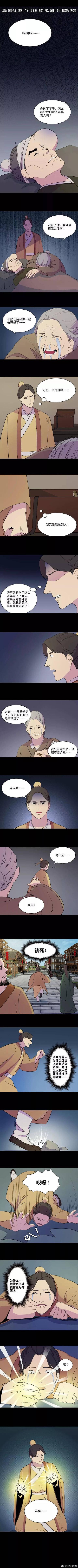 漫畫:可能有些病真的永遠治不好!