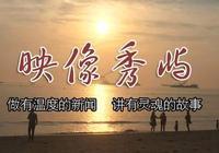 莆田東嶠鄉村醫生林光華:治病救人人人誇