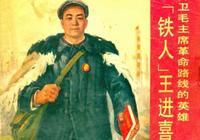 「PP連環畫」捍衛毛主席革命路線的英雄《鐵人王進喜》文革1971版