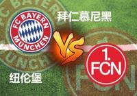 競彩足球週六015德甲:拜仁慕尼黑 vs 紐倫堡