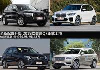 2019款奧迪Q7上市 與寶馬X5/沃爾沃XC90/奔馳GLE相比 勝算如何?