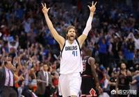 韋德和諾維斯基同一天告別NBA,兩人肯定必進名人堂。那麼兩人誰的歷史地位更高?