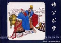 19.秦穆公廣招人|《中華上下五千年》