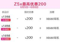 性價比最高的驍龍710手機:vivo Z5x 618放大招,紅米榮耀看呆