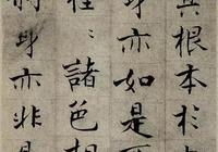 張即之小楷殘卷《華嚴經》,美豔驚世!