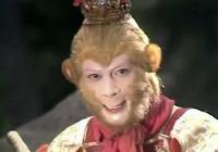 諦聽聽出真假美猴王,為何不敢說?這些年你可能看了一部假西遊記