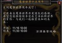 魔獸世界:15週年活動獎勵死亡之翼坐騎 懷舊服上線日期已確定