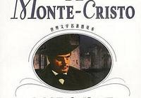 《基督山伯爵》這部小說放在現在是不是就是起點文的水平?