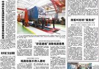 京津冀交通一體化再提速