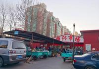 菜市場,通州人的另一半江湖!