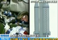 中國航天員太空出艙10年間:11位航天員出征太空
