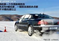 汽車維修及保養七:防凍液