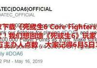 慶《死或生6》免費版下載超百萬 官方送10萬主辦人點數