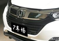 換臉新氣象本田HR-V 1.8 S,不僅僅是外觀的改動,動力也有提升