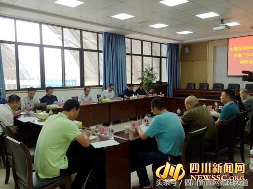 """中國足球協會赴德陽開展""""2020行動計劃""""專題調研"""