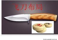 中國象棋中常說的飛刀是什麼意思?這兩個飛刀你會中嗎?