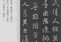 王羲之行書《桃花源記》