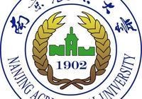 南京農業大學和東南大學哪個好?