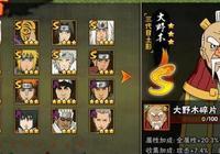 盤點火影忍者手遊中3大最強的S忍者,宇智波斑竟排不上名?