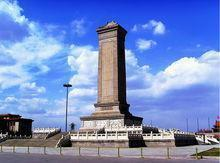 人民英雄紀念碑的歷史意義該如何去看待?