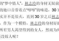 終於知道42歲林志玲為什麼沒嫁出去,看了這些照片你就明白了!