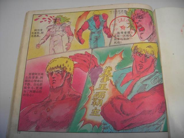 毀童年小人書:北斗神拳大戰街頭霸王