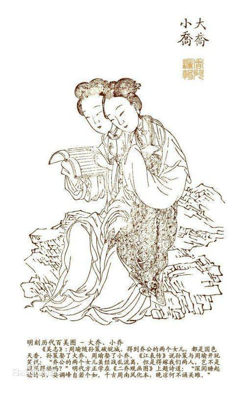 《王者榮耀》中的絕世美女姐妹花——大喬與小喬