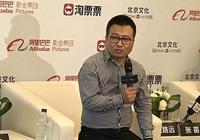 樊路遠任阿里影業CEO後首次露面:我正好到輪崗期
