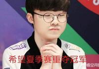 MSI結束,SKT這個名號正式離開電競舞臺,李哥未能給SKT帶來最後一個冠軍,你怎麼看?