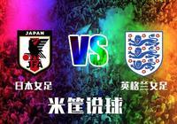 女足世界盃前瞻:日本女足VS英格蘭女足