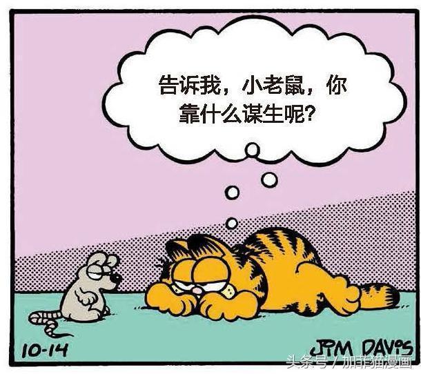 加菲貓漫畫|無間道之梁朝偉版:對不起,我是警察!加菲貓版:對不起,我是臥底!