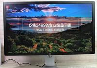 僅售2499的專業級顯示器!HKC T7000鑽石版評測