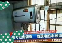 怎樣使用電熱水器更加安全?