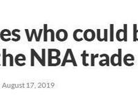 8月17日,美媒分析新賽季交易截止日前5億元球星或被交易,你怎麼看?