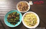 下午下班趕回家,花了30分鐘做了3道家常菜,夫妻倆吃得很舒服