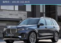 BMW X7怎麼樣?