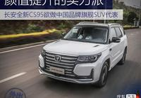 顏值提升的實力派 長安全新CS95欲做中國品牌旗艦SUV代表