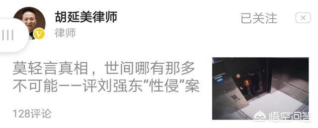 如何看待劉強東和涉事女主視頻曝光,你覺得他是被人下套了麼?