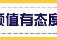 """""""小趙麗穎""""何泓姍演技被吐槽 男主徐正溪強勢逆襲"""