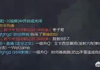 "Uzi直播被路人噁心,""棗子哥,我教你玩EZ"",十分鐘後玩家直接自閉,怎麼回事?"