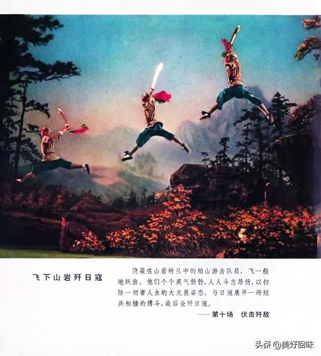 京劇樣板戲《紅燈記》高清圖冊劇照,原版畫冊經典回顧