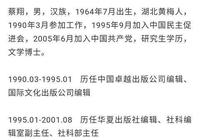 中國傳媒大學原副校長被查