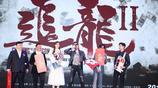 組圖:《追龍2》首映梁家輝玩嗨了 現場霸氣吃榴蓮