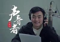 湖南衛視頻道聲——丁文山,絕對是你最熟悉的陌生人!