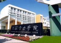 上海電力學院和上海海關學院為什麼錄取分數那麼高?