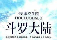 斗羅大陸:唐三唯一一次被完克的戰鬥,被美女欺負到懷疑人生