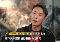 吳京邀請吳剛參演《戰狼2》做了兩件事,吳剛只說了一句話