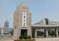 山東大學與浙江大學哪個更好?