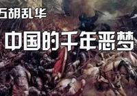 五胡亂華,中國史上最黑暗的時期